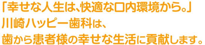 川崎市にある歯科医院です。皆様に信頼される歯科医院を目指します。